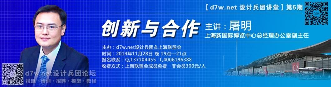 《创新与合作》 主讲:屠明(上海新国际博览中心)设计兵团大讲堂 第5期