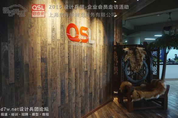 《2015企业会员走访活动--上海启诗录展览公司》