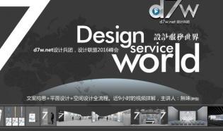 d7w.net设计联盟峰会 無味老師 策划设计全流程