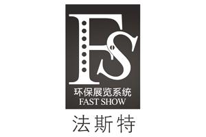 法斯特展览系统