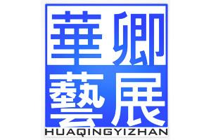 huaqingyizhan