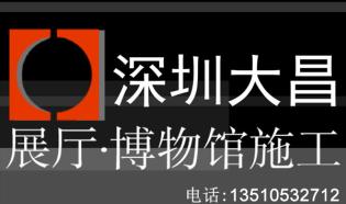 深圳大昌制作