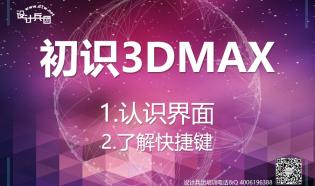 初识3Dmax