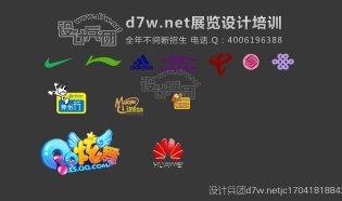 3Dmax制作logo