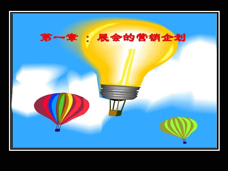 会展设计教程_【企业会员.走进兵团直播】第9期 《用策划思维做展览》 - 设计 ...