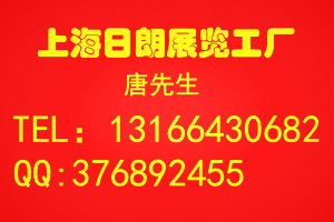 上海展台工厂