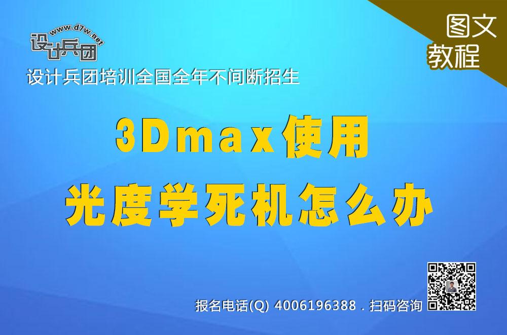 3Dmax 使用光度学死机怎么办