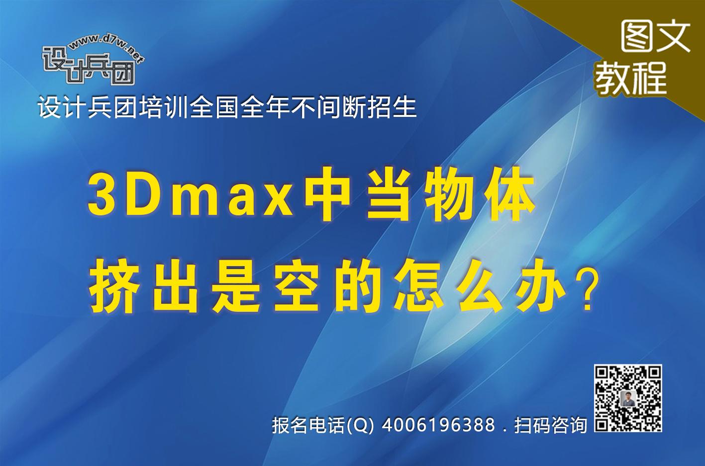 3Dmax中当物体 挤出是空的怎么办?