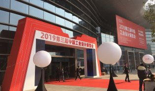 第三届中国工业设计展览会