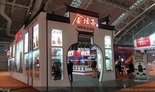 2020亚洲食品展览会(标展摊位)