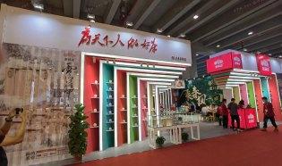 2021春季中国广州国际茶叶博览会