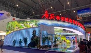第十八届中国西部国际博览会