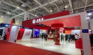 2021-济南中酒展