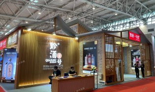 2021第五届中酒展(济南)