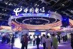 2018年中国国际信息通信展览会(2018北京信息通信展)