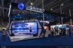 第八届中国广州国际金融博览会