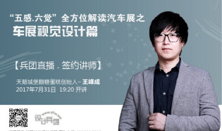 王峰成 《五感.六覺之車展視覺設計篇》