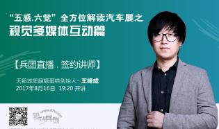 王峰成 《五感.六覺之車展視覺多媒體互動篇》