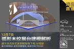 弧形木纹展台建模解析 兵团晚间直播课 12月7日