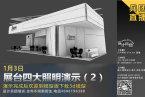 展台四大照明演示(2)  兵团直播课 1月3日