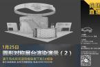 圆形对称展台渲染演示(2)  兵团直播课 1月25日
