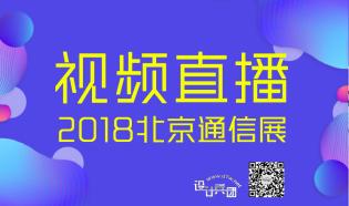 2018北京通信展·全馆视频直播