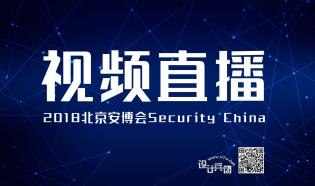 2018北京安博会·全馆视频直播