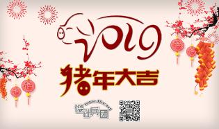 【设计兵团2019北京/上海/美国三地连线春节直播】