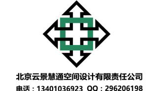 北京云景慧通空间设计有限责任公司