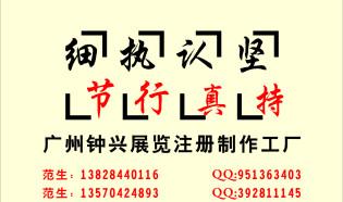 广州钟兴工厂