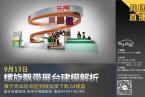 螺旋飘带展台建模解析 兵团晚间直播课.9月13日