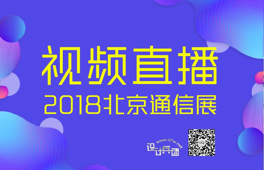 北京通信展.jpg