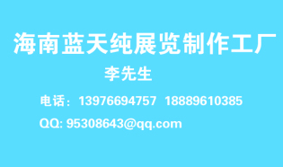 海南蓝天展览制作工厂