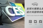 【超长记录】2019美国.拉斯维加斯.国际消费电子展CES(2019 CES)