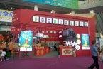 2016第1届中国食品餐饮博览会