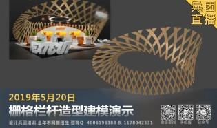 栅格栏杆造型建模演示.兵团晚间直播课.5月20日