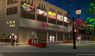 凤凰城美食街