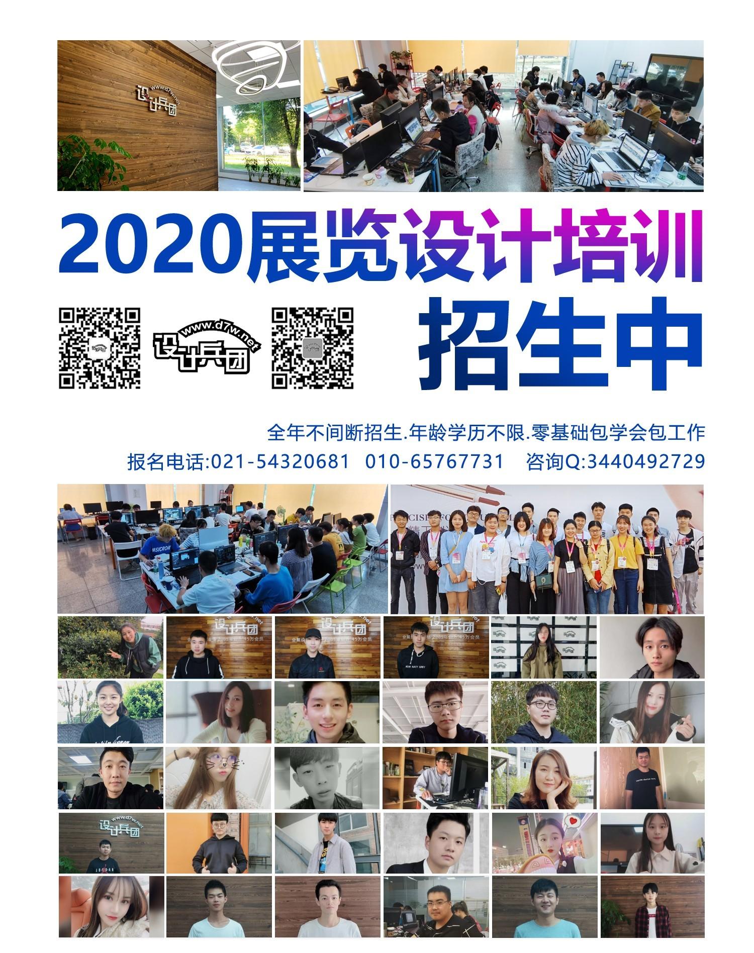 2020招生.jpg