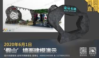 '假山'墙面建模演示.兵团晚间直播课.6月1日