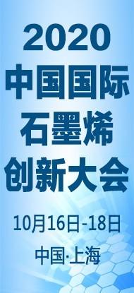 中国国际石墨烯创新大会