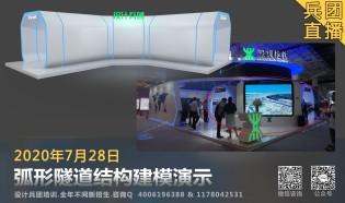 弧形隧道结构建模演示.万博体育竞彩足球晚间直播课.7月28日