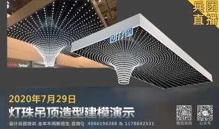 灯珠吊顶造型建模演示.兵团晚间直播课.7月29日