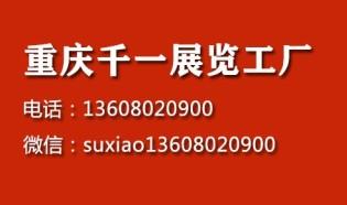 重庆千一展览工厂