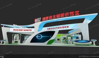 中关村环保新万博网页3D模型