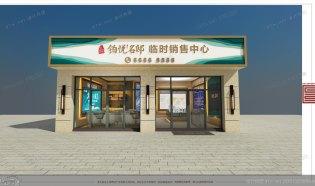 无锡碧桂园羊尖项目展厅新万博manbetx注册