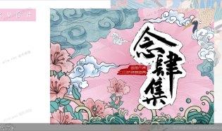 上海倾泽展览工程有限公司-集市方案
