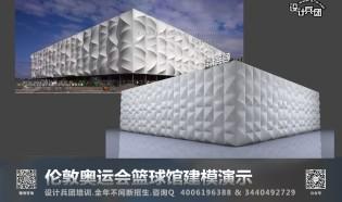 伦敦奥运会篮球馆建模演示.万博体育竞彩足球教程
