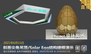斜面尖角吊顶/Solar Egg结构建模演示.兵团直播教程