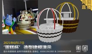 '蛋糕杯'造型建模演示.兵团直播教程
