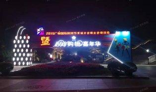 2019黃埔區時尚購物節